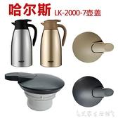 杯蓋哈爾斯配件原裝蓋LK-2000-7保溫杯蓋子杯蓋保溫水壺蓋水杯壺瓶 艾家