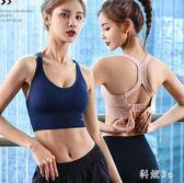 運動內衣女防震跑步透氣聚攏定型美背高強度健身背心式瑜伽文胸罩 PA4698『科炫3C』