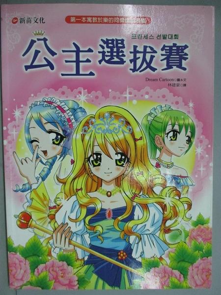 【書寶二手書T3/少年童書_ZKP】公主選拔賽_Dream Cartoon