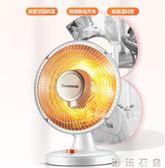 220V取暖器小太陽電暖器家用電暖氣暖風機電暖風學生節能烤火爐YYS  潮流衣舍
