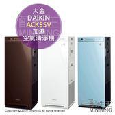 【配件王】日本代購 2018新款 DAIKIN 大金 ACK55V 加濕空氣清淨機 PM2.5 除臭 集塵 13坪
