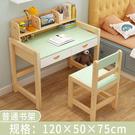 學習桌兒童書桌 兒童小學寫字桌 椅套裝家用男孩女孩實木學生桌子【長120公分】  快速出貨