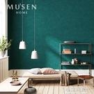 北歐風純色素色綠色灰色牆紙家用現代簡約客廳臥室藍色孔雀綠壁紙 小艾時尚NMS