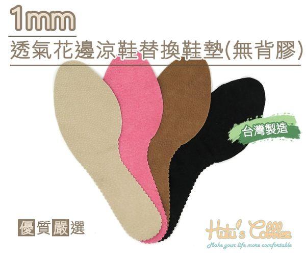 1mm透氣花邊涼鞋替換鞋墊.米/粉/棕/黑【鞋鞋俱樂部】【906-C158】