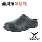 【無鋼頭】PAMAX 帕瑪斯【超彈力氣墊、止滑抗滑鞋】工作鞋、餐飲防滑鞋、無鋼頭※PP03801男女