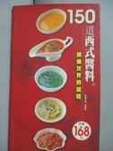 【書寶二手書T1/餐飲_PEK】150道西式醬料_董孟修