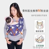 嬰兒背帶前抱式夏季透氣初生新生兒多功能四季通用嬰兒背巾0-3歲 西城故事
