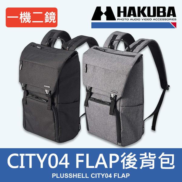 【HA206623】日本 HAKUBA 城市遊俠 翻蓋後背包 PLUSSHELL CITY04 FLAP HA206630
