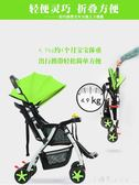 夏季嬰兒推車藤椅嬰兒小推車可坐躺輕便折疊仿藤竹igo 小確幸生活館
