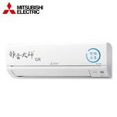 [MITSUBISHI 三菱]7-10坪 靜音大師 1級 變頻冷專一對一分離式冷氣  MSY-GR60NJ/MUY-GR60NJ