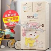 兒童玩具卡通收納箱抽屜式塑料多層儲物柜特大號衣服寶寶整理箱子