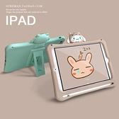 可愛卡通ipad air3保護套mini5矽膠筆槽殼【輕派工作室】