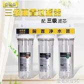 10寸三級凈水器家用廚房自來水前置過濾器水龍頭 3級凈水機通用型