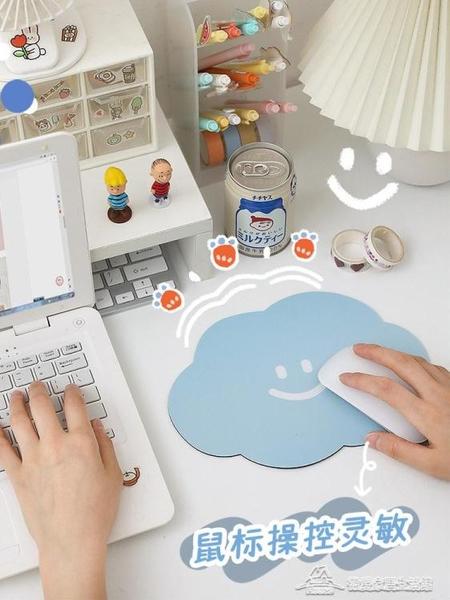 滑鼠墊 小號云朵迷你ins風滑鼠墊簡約滑鼠墊子辦公室桌墊軟墊【快速出貨】