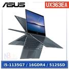 【4月限時促】ASUS ZenBook Flip UX363EA-0182G1135G7 綠松灰(i5-1135G7/16G/512G SSD/13.3 OLED 觸控螢幕)