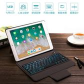 ipad pro9.7藍芽鍵盤保護套蘋果2018ipad超薄air2皮套10.5殼  魔法鞋櫃  igo