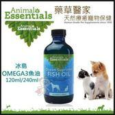 *KING WANG*Animal Essentials藥草醫家天然療癒寵物保健-冰島OMEGA 3魚油 240ML