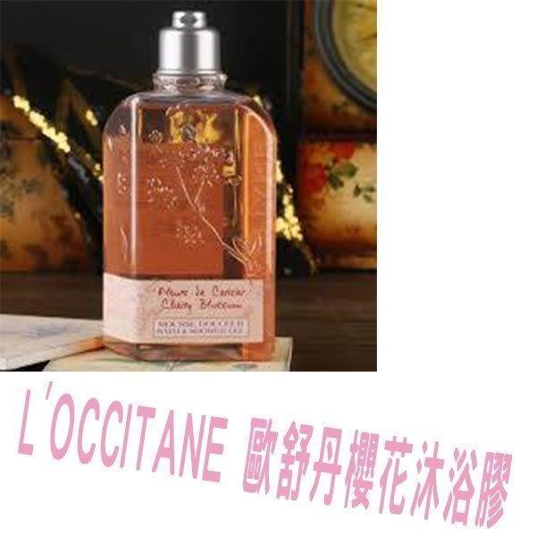 L'OCCITANE 歐舒丹 櫻花沐浴膠 滋養 修護 滋潤 美白 提亮 緊膚 抗敏 修復 高滲透 溫和 舒緩