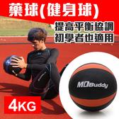 MDBuddy 4KG藥球(健身球 重力球 韻律 訓練 免運≡排汗專家≡