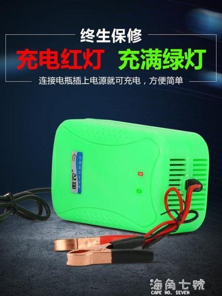 汽車電瓶充電器12V伏摩托車蓄電池全自動充電器通用型滿電自停  初語生活