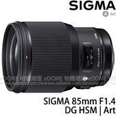 SIGMA 85mm F1.4 DG HSM Art (24期0利率 免運 恆伸公司貨三年保固) 大光圈人像鏡