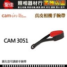 【聖佳】Cam-In CAM3051 真皮手腕帶系列 牛皮 手腕繩 手腕帶 黑色