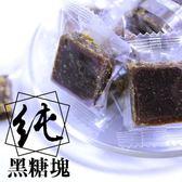 單包裝黑糖茶磚/單顆/迷你黑糖/三種口味/獨立包裝好攜帶 純手工黑糖塊 300克 【正心堂】