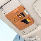汽車遮陽板卡片夾 車載眼鏡夾架車用多功能票據停車卡收納卡包  依夏嚴選