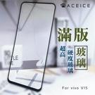 Vivo V15 (1819)/V15 Pro (1818)《日本材料9H滿版玻璃貼玻璃膜》亮面螢幕玻璃保護貼玻璃保護膜鋼化膜
