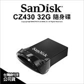 SanDisk CZ430 32G 32GB USB3.1 隨身碟 高速隨身碟 130MB/s 公司貨【可刷卡】 薪創數位