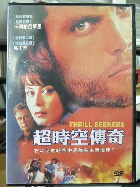 挖寶二手片-K09-166-正版DVD-電影【超時空傳奇】-卡司柏范單恩 馬丁辛(直購價)