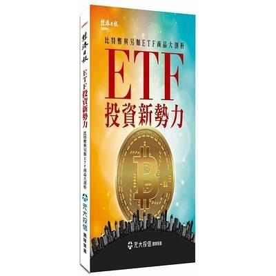 ETF投資新勢力(比特幣與另類ETF商品大剖析)