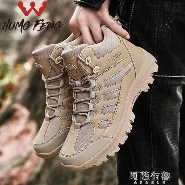 戰術靴 戰術馬丁靴男鞋秋季特種兵軍靴子沙漠靴戶外登山旅游訓練作戰靴49 阿薩布魯