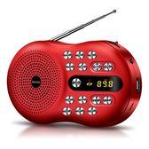 老年人收音機便攜式fm迷你袖珍小型可充電調頻廣播