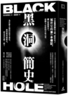 黑洞簡史【城邦讀書花園】
