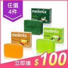 【任4件$100,限購1組】印度MEDIMIX 綠寶石皇室藥草浴 美肌皂125g【小三美日】