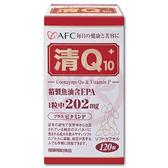 【即期出清2019/3,賣完為止)】AFC宇勝淺山 菁鑽清Q10膠囊食品(120粒/罐)x1