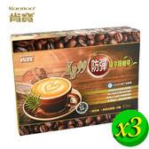 【肯寶】KB99防彈綠拿鐵咖啡(15g/10包入)x3盒_嚴選咖啡_防彈飲食_大盒裝