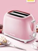 烤麵包機烤面包機家用早餐多士爐烤吐司面包片2片迷你全自動220V-特賣
