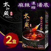 【太和殿】麻辣濃縮湯底。2盒組(530g/盒) (平均1盒$249)