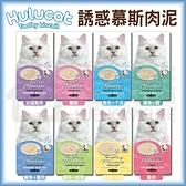 Hulucat 誘惑慕斯貓肉泥 8種口味任選 貓零食 宅家好物