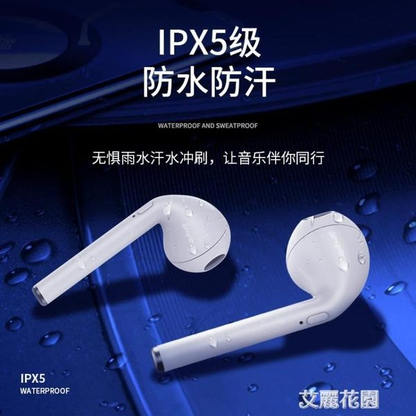 現貨速出真無線藍芽耳機雙耳運動跑步一對單耳掛耳式迷你入耳適配蘋果7oppo華為『艾麗花園』