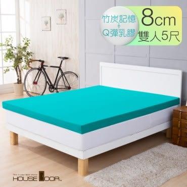 House Door 吸濕排濕布套 8cm乳膠記憶床墊-雙人5尺(青碧藍)