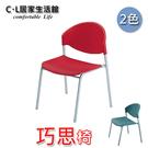 【 C . L 居家生活館 】Y190-3巧思椅/辦公椅/活動椅/洽談椅/休閒椅/咖啡椅/戶外椅/餐椅(2色)