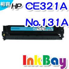 HP CE321A/ No.128A相容碳粉匣(藍色) 【適用】LJ-CM1415FN/LJ-CP1525nw【另有CE320A黑/CE321A藍/CE322A黃/CE323A紅】