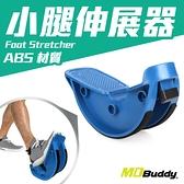 MDBuddy 小腿伸展器 (拉筋 訓練 健身 紓壓 免運 ≡排汗專家≡