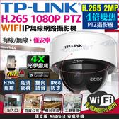 IP網路攝影機 IPC 防水半球 PTZ 紅外線夜視 WIFI無線攝影機 手機遠端 巡航 1080P 台灣安防
