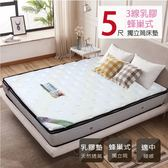 床墊 /5尺 中鋼獨立筒 /黃金海岸 3線乳膠蜂巢式獨立筒床墊 標準雙人新竹以北免運 B21 愛莎家居