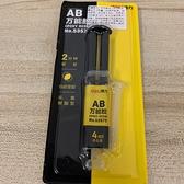 得力AB膠環氧樹脂透明強力膠水萬能補鞋粘鞋膠金屬塑膠玻璃木頭木工專用粘(777-12631)