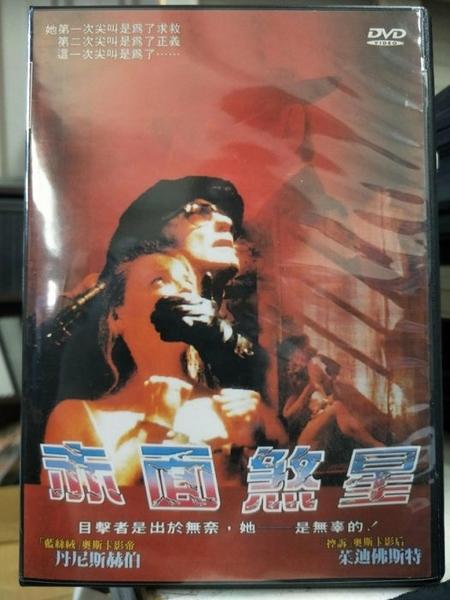 挖寶二手片-Y61-014-正版DVD*電影【赤面煞星/Backtrack】-茱蒂佛斯特 丹尼斯赫伯